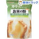 波里 お米の粉で作ったミックス粉パン用 グルテンフリー(500g)