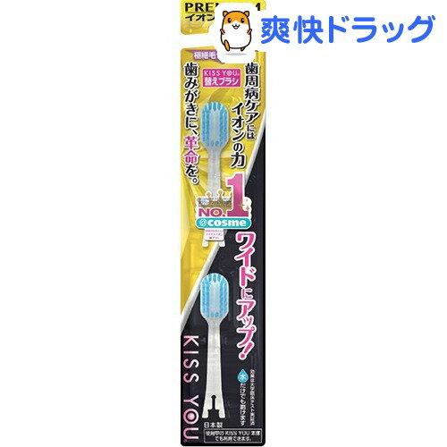 キスユー ワイドヘッド歯ブラシ 替え やわらかめ(2コ入)【イオン歯ブラシKISS YOU(キスユー)】