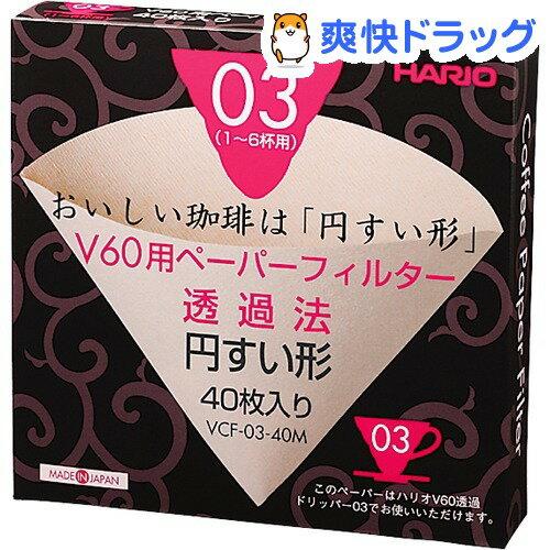 ハリオ V60用ペーパーフィルター 03M みさらし VCF-03-40M(40枚入)【ハリオ(HARIO)】