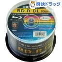 ハイディスク 録画用BD-R DL 50GB HDBDRDL260RP50(50枚入)【ハイディスク(HI DISC)】【送料無料】