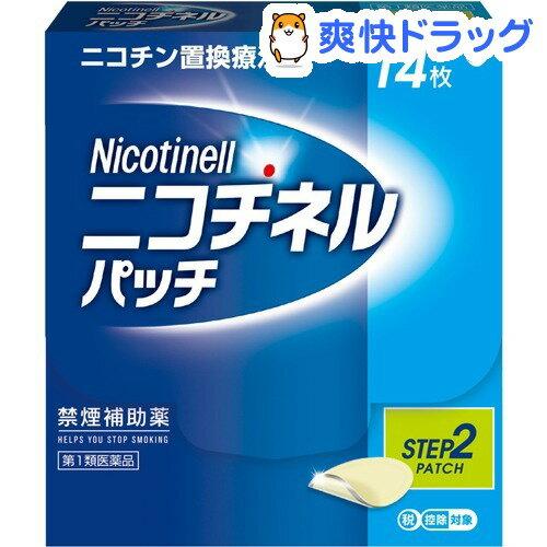 【第1類医薬品】ニコチネル パッチ 10(セルフメディケーション税制対象)(14枚入)【ニコチネル】【送料無料】