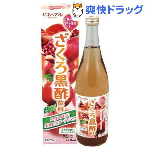 ビネップル ざくろ黒酢飲料(720mL)【ビネップル】