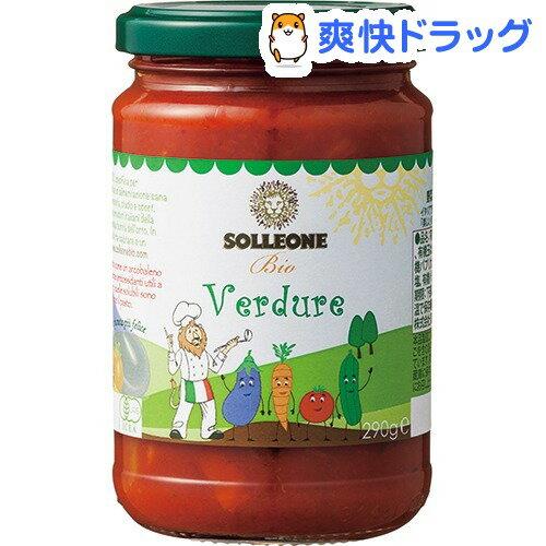 ソル・レオーネビオ 野菜入り オーガニックパスタソース(290g)【ソル・レオーネ(SOLLEONE)】