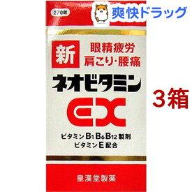 【第3類医薬品】新ネオビタミンEX「クニヒロ」(270錠*3コセット)【クニヒロ】