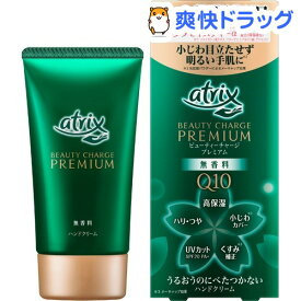 アトリックス プレミアムハンドクリーム(60g)【アトリックス】