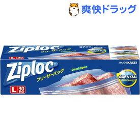ジップロック フリーザーバッグ L 大容量(30枚入)【Ziploc(ジップロック)】