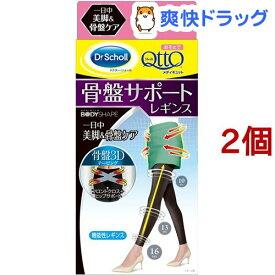 おそとでメディキュット 骨盤3Dサポートレギンス Lサイズ(1足*2個セット)【メディキュット(QttO)】