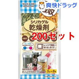シリカゲル乾燥剤 CN1570(5g*8個入*200セット)