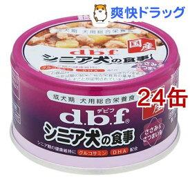 デビフ シニア犬の食事 ささみ&さつまいも(85g*24コセット)【デビフ(d.b.f)】[ドッグフード]
