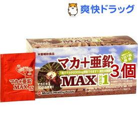 【訳あり】【アウトレット】マカ+亜鉛MAX1(310mg*1粒*30袋*3コセット)【ミナミヘルシーフーズ】
