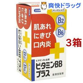 【第3類医薬品】ビタミンBBプラス「クニヒロ」(250錠*3コセット)【クニヒロ】
