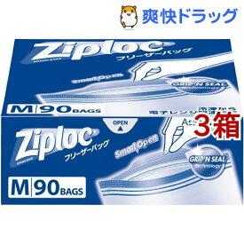 ジップロック フリーザーバッグ M 大大容量(90枚*3箱セット)【Ziploc(ジップロック)】