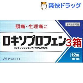 【第1類医薬品】ロキソプロフェン錠「クニヒロ」(セルフメディケーション税制対象)(12錠*3コセット)【p2q】【クニヒロ】