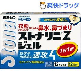 【第2類医薬品】ストナリニZジェル(12錠)【ストナリニ】[花粉対策 花粉予防]