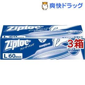 ジップロック フリーザーバッグ L 大大容量(60枚*3箱セット)【Ziploc(ジップロック)】