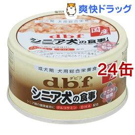 デビフ シニア犬の食事 ささみ&軟骨(85g*24コセット)【デビフ(d.b.f)】[ドッグフード]