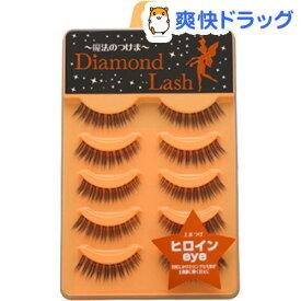 ダイヤモンドラッシュ ヌーディスウィートシリーズ ヒロインeye(5ペア)【ダイヤモンドラッシュ】