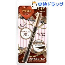 ダソダ リキッドアイライナー ブラウン(0.55ml)【ダソダ(DASODA)】