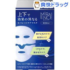 ミライエンス セパレートケアマスク 輝くシルバー(3回分)【ミライエンス】[パック]
