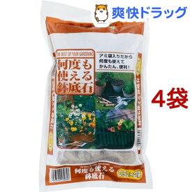 SUNBELLEX 鉢底石(ネット入り)(0.5L*2袋入*4コセット)【SUNBELLEX】