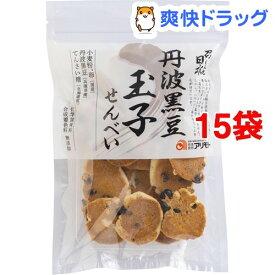 アリモト 召しませ日本・丹波黒豆玉子煎餅(75g*15袋セット)【アリモト】
