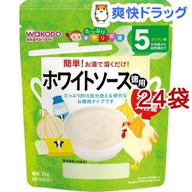 和光堂 たっぷり手作り応援 ホワイトソース(56g*24袋セット)【手作り応援】