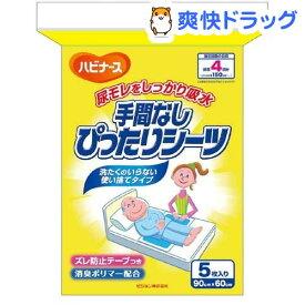 ハビナース 手間なしぴったりシーツ 排尿4回分(5枚入)【ハビナース】