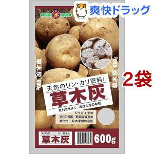 SUNBELLEX 草木灰(600g*2コセット)【SUNBELLEX】