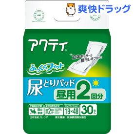 アクティ 尿とりパッド 昼用 2回分吸収(30枚入)【アクティ】