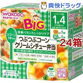 ビッグサイズの栄養マルシェ つぶつぶコーンクリームシチュー弁当(24セット)【栄養マルシェ】