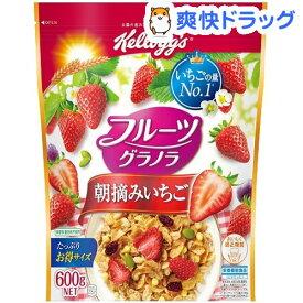 ケロッグ フルーツグラノラ 朝摘みいちご(600g)