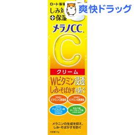 メラノCC 薬用 しみ対策保湿クリーム(23g)【メラノCC】