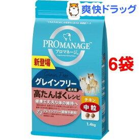 プロマネージ 成犬用 高たんぱくレシピ チキン 中粒(1.4kg*6袋セット)【プロマネージ】
