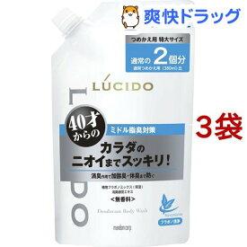ルシード 薬用デオドラントボディウォッシュ つめかえ用 大容量(760ml*3袋セット)【ルシード(LUCIDO)】
