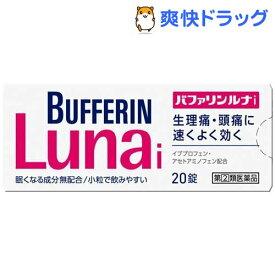 【第(2)類医薬品】バファリン ルナi(セルフメディケーション税制対象)(20錠)【バファリン】