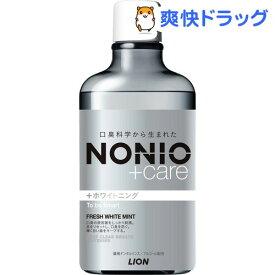 ノニオ プラス ホワイトニング デンタルリンス(600ml)【u9m】【ノニオ(NONIO)】