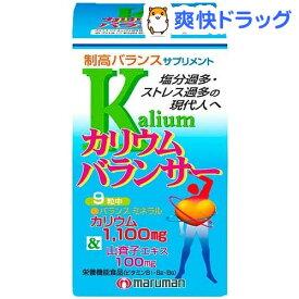 マルマン カリウムバランサー(270粒)【マルマン】