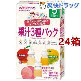 飲みたいぶんだけ 果汁3種パック 5か月頃から(5g*6袋*24箱セット)【飲みたいぶんだけ】
