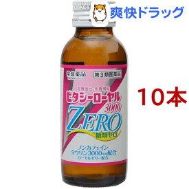 【第3類医薬品】ビタシーローヤル3000ZERO(100ml*10本セット)【ビタシー】