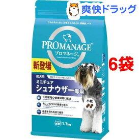 プロマネージ 成犬用 ミニチュアシュナウザー専用(1.7kg*6袋セット)【プロマネージ】