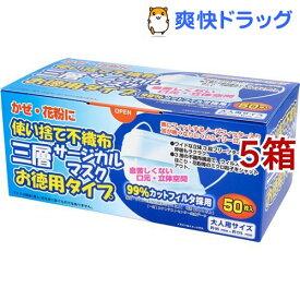 三層サージカルマスク 大人用(50枚入*5箱セット)