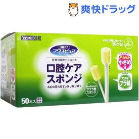 マウスピュア 口腔スポンジ プラ軸 Sサイズ(50本入)【マウスピュア】