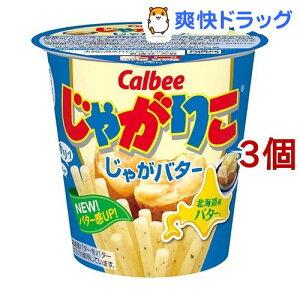 じゃがりこ じゃがバター(58g*3個セット)【じゃがりこ】