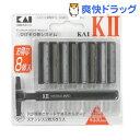 貝印 KAI-K II 替刃付 K2-8B(替刃8コ入+1本)