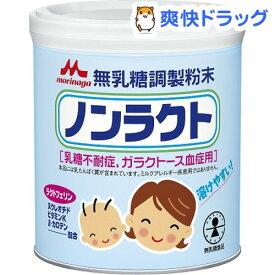 ノンラクト(300g)[粉ミルク]