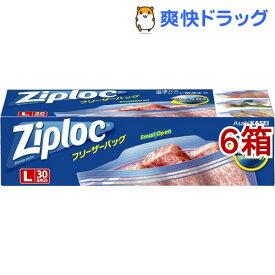 ジップロック フリーザーバッグ L 大容量(30枚入*6箱セット)【Ziploc(ジップロック)】