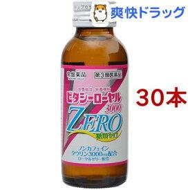 【第3類医薬品】ビタシーローヤル3000ZERO(100ml*30本セット)【ビタシー】