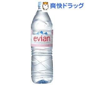 エビアン(1.5L*12本入)【エビアン(evian)】