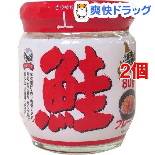 ハッピーフーズ 北海道知床産鮭フレーク(80g*2コセット)