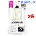 ランドリン 車用フレグランス クラシックフローラルの香り(1コ入*2コセット)【ランドリン】